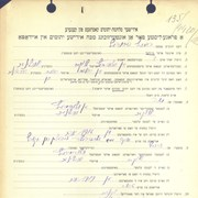 Cover image of BARIL, Fradel - Ukrainian Jewish orphan case file